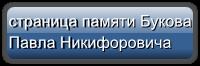 страница памяти Букова Павла Никифоровича